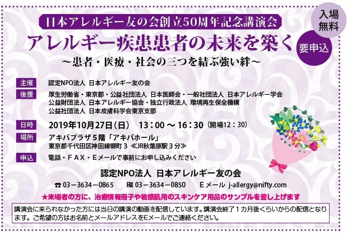 日本アレルギー友の会創立50周年記念講演会