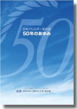 認定NPO法人日本アレルギー友の会 創立50周年記念事業